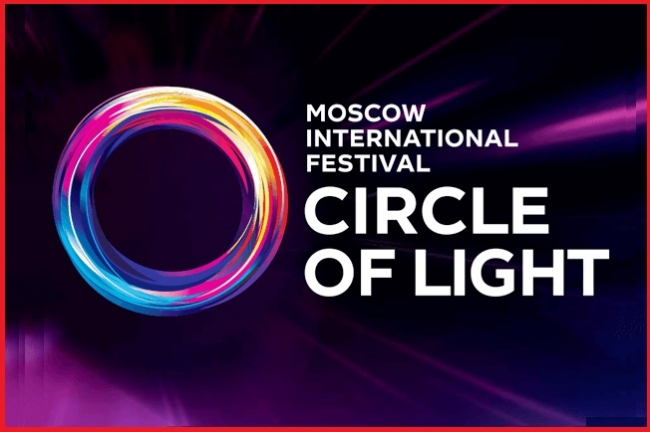 Circle of Light Moscow International Festival will take place 21—25 September 2018