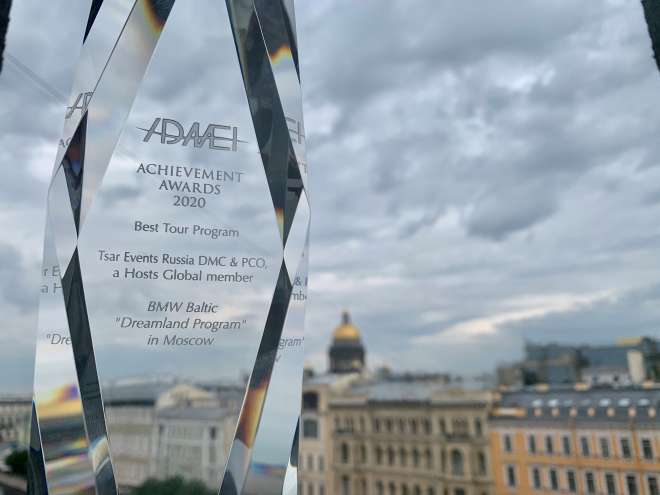 Tsar Events Russia DMC & PCO is the winner of ADMEI Achivements Award in nomination «Best Tour Program»  with incentive BMW Baltic «Dreamland Program» in Moscow.
